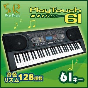SunRuck(サンルック) PlayTouch61 プレイタッチ61 電子キーボード 61鍵盤 SR-DP03 - 拡大画像