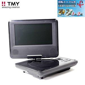 TMY 7インチポータブルDVDプレーヤー PDVD-880K