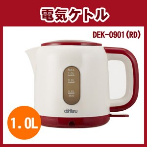 AISHITERU 電気ケトル 1L 電気ポット DEK-0901(RD) レッド  - 拡大画像