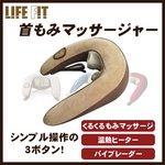 LIFEFIT(ライフ・フィット) 首もみマッサージャー LF01BR ブラウン