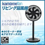 kamomefan(カモメファン)  30cm リビング扇風機 KAM-LV1301DGY グレー