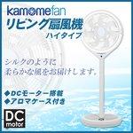 kamomefan(カモメファン)  30cm リビング扇風機 ハイタイプ KAM-LV1302DWH ホワイト