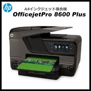 HP (ヒューレット・パッカード) Officejet Pro 8600 Plus CM750A-ABJ  - 拡大画像