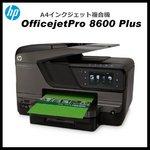 HP (ヒューレット・パッカード) Officejet Pro 8600 Plus CM750A-ABJ