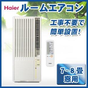 Haier (ハイアール) 窓用エアコン JA-18K-W ホワイト  - 拡大画像
