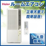 Haier (ハイアール) 窓用エアコン JA-18K-W ホワイト