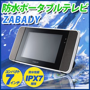 TWINBIRD(ツインバード)防水ポータブルテレビ 7型 ワンセグ内蔵 ZABADY VL-J752B ブラック - 拡大画像