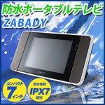 TWINBIRD(ツインバード)防水ポータブルテレビ 7型 ワンセグ内蔵 ZABADY VL-J752B ブラック