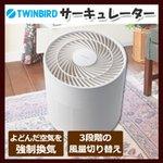 TWINBIRD(ツインバード) IEZOK サーキュレーター KJ-EK01