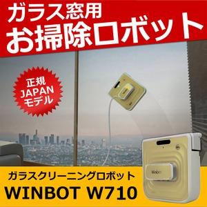WINBOT (ウインボット) W710 ガラスクリーナー お掃除ロボット 窓用 窓掃除ロボット ロボット掃除機