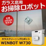 WINBOT (ウインボット) W730 ガラスクリーナー お掃除ロボット 窓用 窓掃除ロボット ロボット掃除機