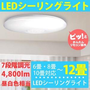 LED シーリングライト 〜12畳用【7段階調光】 4800lm 昼白色相当 リモコン付き - 拡大画像