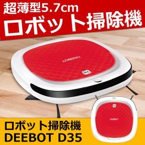 超薄型 ロボット掃除機 ロボットクリーナー 自動充電 スクウェアボディ DEEBOT D35