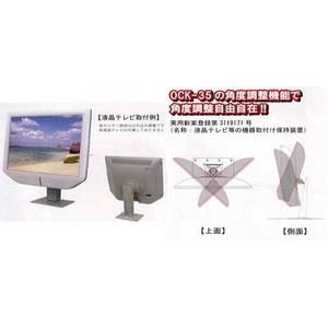 液晶テレビ15~20型専用固定型卓上金具台(OCT-63)角度調整機能付