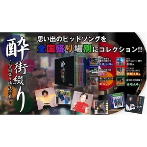 邦楽 酔街綴り 全国盛り場流行歌 (CD-BOX 6枚組 全109曲)
