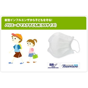 【子供用SSサイズ】バリエール抗ウイルスマスク(オメガタイプ)50枚入り - 拡大画像