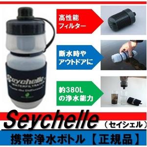【世界最高峰級】【防災・アウトドア・旅行で大活躍】 Seychelle(セイシェル)携帯浄水ボトル 【正規品】 - 拡大画像