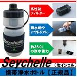 【世界最高峰級】【防災・アウトドア・旅行で大活躍】 Seychelle(セイシェル)携帯浄水ボトル 【正規品】