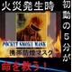 【NASA採用の防火耐熱フィルム】【防災グッズ】携帯防煙フード(マスク) 【2個セット】 - 縮小画像1