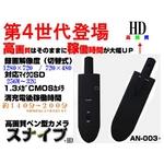 【小型カメラ】第3世代 ペン型デジタルビデオカメラ スナイプ(三ツ星クリア)