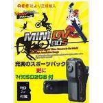 【AEE(テック)小型デジタルビデオカメラ】 音声センサー付で親指サイズ☆ 防犯・ビジネス・スポーツに!