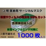 サージカル フェイスマスク 50枚20セット 1000枚