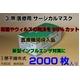 サージカル フェイスマスク surgicalfacemask 50枚40セット 2000枚 写真1