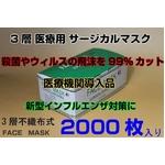 サージカル フェイスマスク 50枚 40セット 2000枚