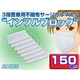 3層医療用サージカルマスク 「インフルブロック」AN-N95 150枚セット  写真1