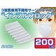 3層医療用サージカルマスク 「インフルブロック」AN-N95 200枚セット