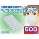 3層医療用サージカルマスク 「インフルブロック」AN-N95 500枚セット