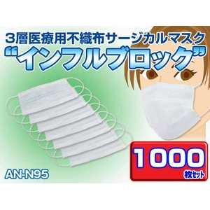 3層医療用サージカルマスク 「インフルブロック」AN-N95 1000枚セット