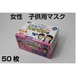 【子供用マスク】フィットマスクミニ(14×9cm小学生・女性用)50枚