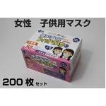 【子供用マスク】フィットマスクミニ(14×9cm小学生・女性用)200枚