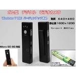 【小型カメラ】ガム型 マイクロ デジタルビデオカメラ 30fps 8G対応 (1600x1200画素)Windows7対応