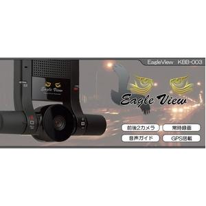 前後2カメラのドライブレコーダー EagleView KBB-003