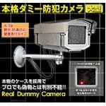 最高級【ダミーカメラ】赤外線暗視タイプ ダミー防犯カメラ 【A06】