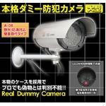 最高級【ダミーカメラ】赤外線暗視タイプ ダミー防犯カメラ 【A08】