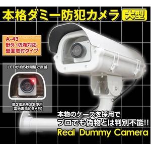最高級【ダミーカメラ】 ダミー防犯カメラ 【A43】