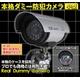 最高級【ダミーカメラ】赤外線暗視タイプ ダミー防犯カメラ 【A23】  写真1