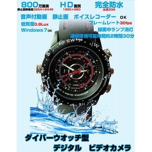 【小型カメラ】30m防水仕様 ダイバーウオッチ型(時計型)ビデオカメラ HD画質 800万画素  - 拡大画像