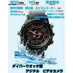 30m防水仕様 ダイバーウオッチ型(時計型)ビデオカメラ HD画質 800万画素