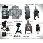 Ai-Style Ai4-BIKe  iPhone4専用 バイク・自転車用ホルダー 【Ai-Style】
