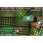 レーザー ライト イルミネーション 蛍(ホタル)ほたる AN-HOTARU7α