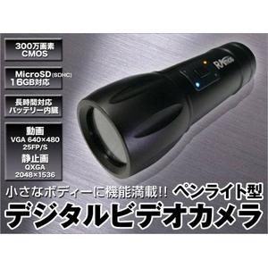 【小型カメラ】 ペン ライト型 デジタル ビデオカメラ  Windows7対応 16G対応  - 拡大画像