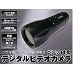 【小型カメラ】 ペン ライト型 デジタル ビデオカメラ  Windows7対応 16G対応