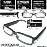 メガネ型カメラ 音声付動画撮影可能 HD画質1280×960 16G対応 【小型カメラ】