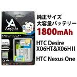 HTC Desire X06HT&II 大容量スリムバッテリー1800mAh