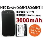 HTC Desire X06HT&? 3000mAh大容量バッテリー&専用設計カバー