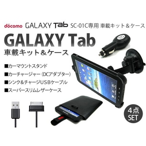 GALAXY Tab(ギャラクシータブ) カーナビスタンド(車載マウント) カーチャージャー4点セット - 拡大画像